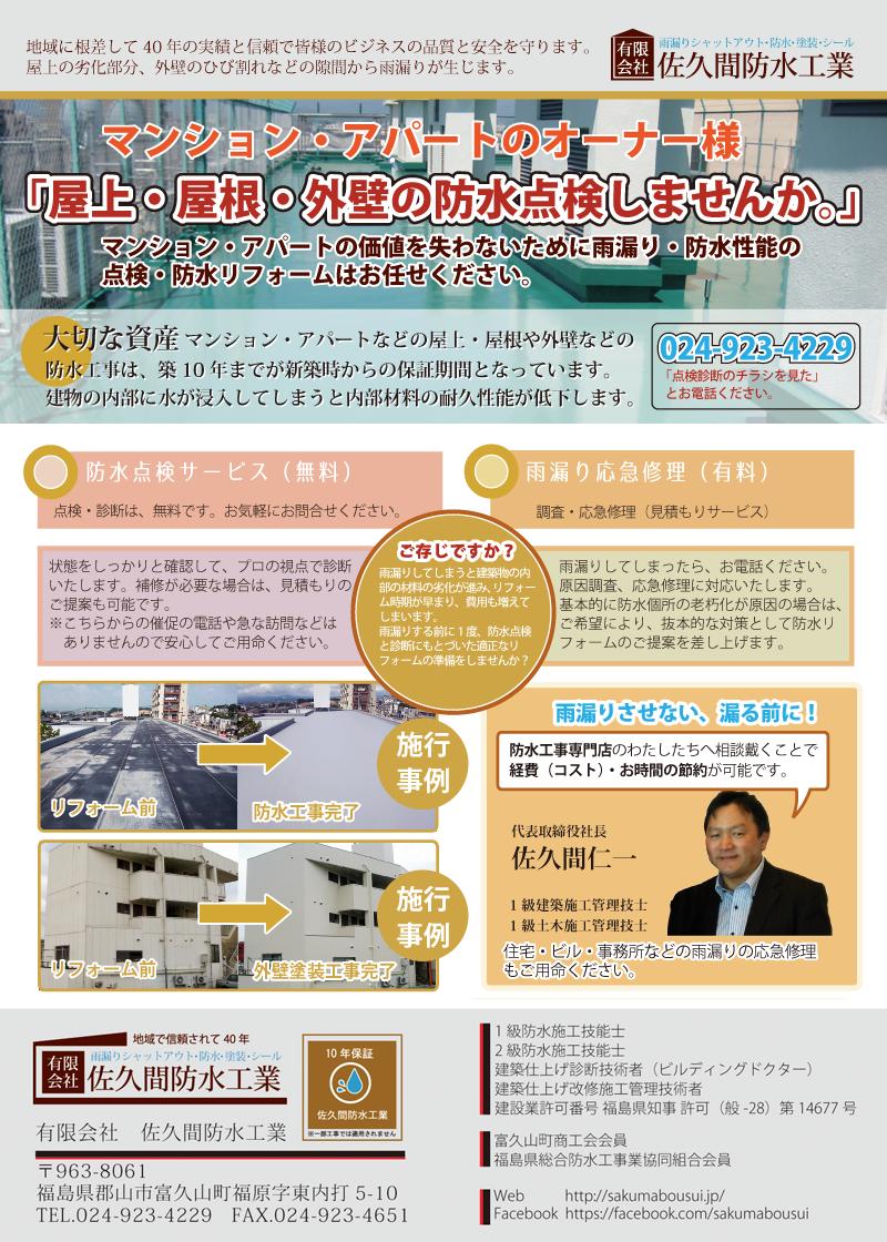 ap_ma_info