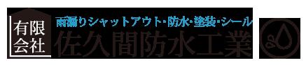 sakumabousui
