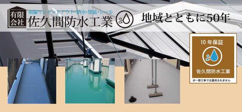 sakumabousui_hosyou_image002
